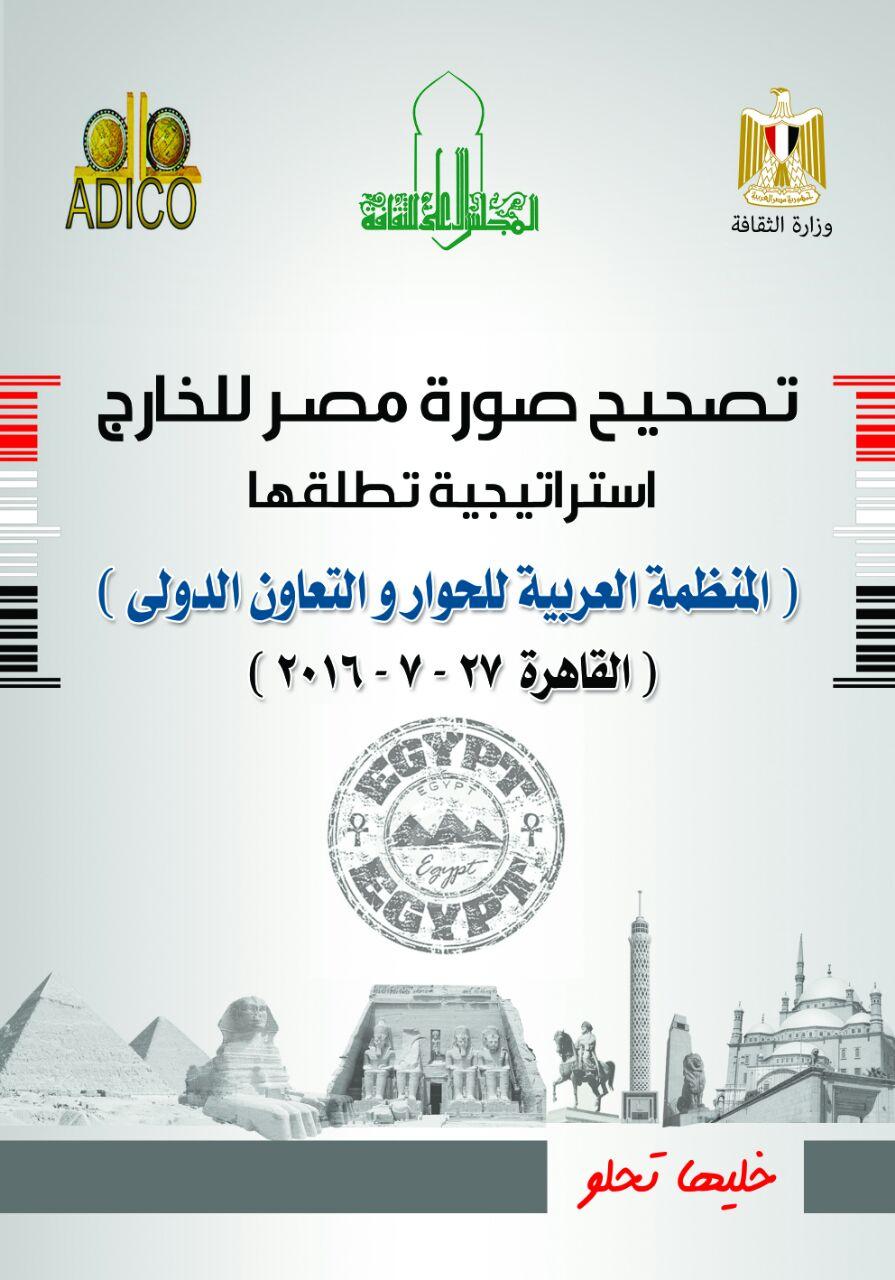 تصحيح صورة مصر